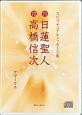 日蓮聖人 高橋信次 スピリチュアルメッセージ集71・72