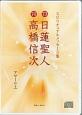 日蓮聖人 高橋信次 スピリチュアルメッセージ集73・74