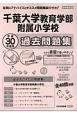 千葉大学教育学部附属小学校 過去問題集 平成30年
