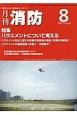 月刊消防 2017.8 「現場主義」消防総合マガジン(458)