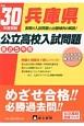 兵庫県 公立高校入試問題 平成30年