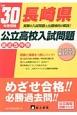 長崎県 公立高校入試問題 平成30年