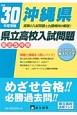 沖縄県 県立高校入試問題 平成30年