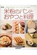 米粉のパンとおやつと料理<改訂版> 国産米から作るから安心・ヘルシー。