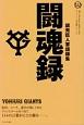 読売巨人軍語録集 闘魂録 アスリートの言葉シリーズ3