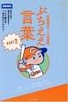 広島東洋カープ語録集 ぶちええ言葉 アスリートの言葉シリーズ2 (2)