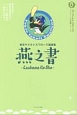 東京ヤクルトスワローズ語録集 燕の書 アスリートの言葉シリーズ4