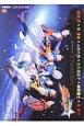 宇宙戦隊キュウレンジャーキャラクターブック 12 Twinkle Stars HERO VISION<特別版>