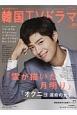 もっと知りたい!韓国TVドラマ パク・ボゴム、ジニョン(B1A4)、ソ・ガンジュン (80)