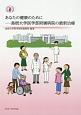 あなたの健康のために-島根大学医学部附属病院の最新治療