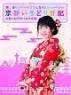 横山由依(AKB48)がはんなり巡る京都いろどり日記 第1巻 「京都の名所 見とくれやす」編