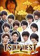 ツキステ。TV特別版「TSUKINO QUEST(ツキクエ) BLACK VS.WHITE ~囚われの黒田・白田を救出せよ~」