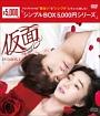 仮面 DVD-BOX1 <シンプルBOX>
