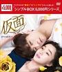 仮面 DVD-BOX2 <シンプルBOX>