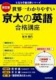 世界一わかりやすい 京大の英語 合格講座<改訂版> 人気大学過去問シリーズ