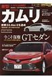 TOYOTA カムリ 今こそ復権GTセダン ニューカー速報プラス+51