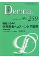 Derma. 2017.7 機能からみた外来患者へのスキンケア指導 Monthly Book(259)