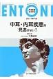 ENTONI 2017.7 中耳・内耳疾患を見逃さない! Monthly Book(208)