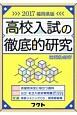 福岡県版高校入試の徹底的研究 2017 にゅうけん2017