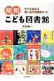 昭和 こども図書館 今でも読める思い出の児童書ガイド