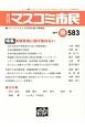 月刊 マスコミ市民 2017.8 特集:安倍首相に逃げ道はない ジャーナリストと市民を結ぶ情報誌(583)