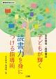 吉永幸司・森邦博の 子どもが輝く読書力を身につける指導術