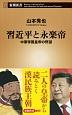 習近平と永楽帝 中華帝国皇帝の野望