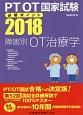 PT/OT国家試験 必修ポイント 障害別OT治療学 2018