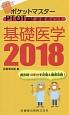 ポケットマスター PT/OT国試 必修ポイント 基礎医学 2018