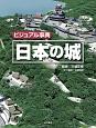 ビジュアル事典 日本の城