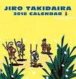 滝平二郎カレンダー 2018