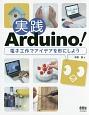 実践Arduino! 電子工作でアイデアを形にしよう