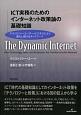 ICT実務のためのインターネット政策論の基礎知識 テクノロジー・ユーザー・ビジネスにより進化し続ける