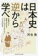 日本史は逆から学べ 近現代から原始・古代まで「どうしてそうなった?」で