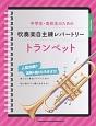 中学生・高校生のための吹奏楽自主練レパートリー トランペット 人気30曲で演奏の幅をひろげよう!
