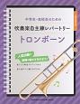中学生・高校生のための吹奏楽自主練レパートリー トロンボーン 人気30曲で演奏の幅をひろげよう!