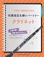 中学生・高校生のための吹奏楽自主練レパートリー クラリネット 人気30曲で演奏の幅をひろげよう!