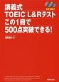 講義式 TOEIC L&Rテスト この1冊で500点突破できる!
