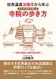 世界遺産法隆寺から学ぶ すみずみまで楽しむ寺院の歩き方 寺院の構造と技術を読み解く