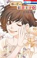 桜の花の紅茶王子 (10)