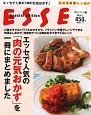 エッセで人気の「肉の元気おかず」を一冊にまとめました<コンパクト版> とっておきシリーズ