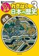わくわく!探検 れきはく日本の歴史 近世 (3)