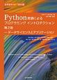 Python言語によるプログラミングイントロダクション<第2版> データサイエンスとアプリケーション 世界標準MIT教科書
