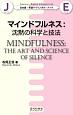 マインドフルネス:沈黙の科学と技法 日本語-英語バイリンガル・ブック