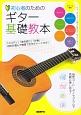 初心者のための ギター基礎教本 指型コード・ダイアグラムで気軽に楽しめる!