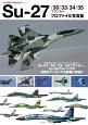 Su-27/30/33/34/35フランカー プロファイル写真集 HJ AERO PROFILE2