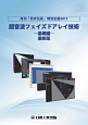 超音波フェイズドアレイ技術 基礎編<最新版> 月刊「検査技術」特別企画 2017