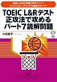 TOEIC L&Rテスト 正攻法で攻めるパート7読解問題