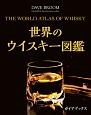 世界のウイスキー図鑑 THE WORLD ATLAS OF WHISKY