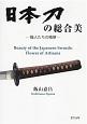 日本刀の総合美-職人たちの精華-